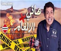 الحضري ويسرا اللوزي ووفاء عامر وراندا البحيري ضحايا ألغام هاني رمزي