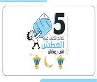 إنفوجراف| نصائح للتغلب على العطش في رمضان