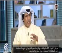 فيديو  إعلامي كويتي عن هاشتاج طرد المصريين: لا نجرؤ على الإساءة لمن علمونا