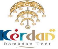 الأربعاء.. نجوم الفن في سهرة رمضانية بخيمة «كردان»