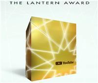 يوتيوب تطلق النسخة الرابعة من مسابقة The Lantern