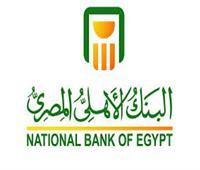 فروع البنك الأهلي تعمل حتى هذه الساعة خلال شهر رمضان