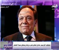 فيديو| أحمد موسى: حان وقت تكريم الدولة للزعيم عادل إمام