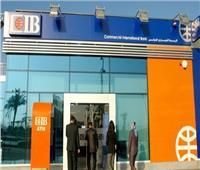 البورصة: أرباح البنك التجاري الدولي ترتفع 31% في الربع الأول