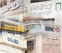 ننشر مواعيد عمل القطاع المصرفي في أول أيام شهر رمضان