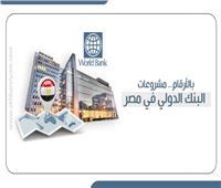 إنفوجراف| بالأرقام .. مشروعات البنك الدولي في مصر