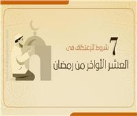 إنفوجراف| تعرف على شروط الاعتكاف في العشر الأواخر من رمضان
