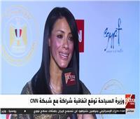 فيديو| وزيرة السياحة تكشف أهداف الشراكة مع شبكة CNN