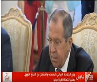 بث مباشر| مؤتمر صحفي لوزيري خارجية روسيا و إيران