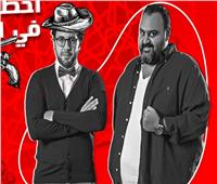 هشام ماجد يهرب من أمريكا.. وشيكو يفشل في تسويق اختراعه