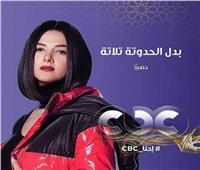 أغنية دنيا سمير غانم في «بدل الحدوتة٣» تتجاوز المليون مشاهدة