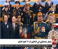 شاهد| عرض عسكري في الذكرى الـ 74 لعيد النصر بموسكو