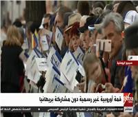 بث مباشر  قمة أوروبية غير رسمية برومانيا دون مشاركةبريطانيا