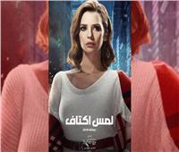 إيمان العاصى: دورى فى مسلسل «لمس أكتاف» يبدأ من الحلقة الـ5