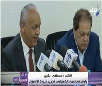 فيديو  برلماني: تضامن رؤساء التحرير مع صدى البلد دفاعا عن مهنة الصحافة