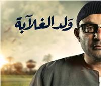 أحمد السقا يتصدر منافسة دراما رمضان بـ «ولد الغلابة»