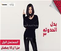 دنيا سمير غانم تلبي طلب إحدى المعجبات على «تويتر»