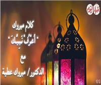 فيديو| «اعرف نبيك» حب النبي للطعام مع الصحابة