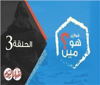 فوازير رمضان 2019| فزورة «هو مين ؟».. إعادة الحلقة 3