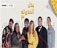صلاح عبد الله ويسرا اللوزي ضيفا الحلقة الـ5 من «بدل الحدوتة 3»