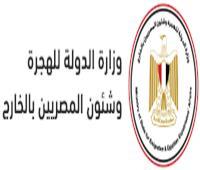 الهجرة: عقد مؤتمر الكيانات المصرية بالخارج يومي 12 و13 يوليو