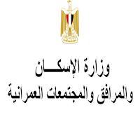 نكشف موقف تسليم بيت الوطن وأراضي الإسكان الأكثر تميزاً بالقاهرة الجديد