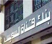الحكم في دعوى بطلان عمومية بنك قناة السويس ٧ يوليو