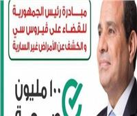 «السوريون» أكثر الجنسيات إقبالا على فحص فيروس سي في مبادرة الرئيس