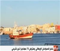 فيديو| خفر السواحل الإيطالي يعترض 70 مهاجرًا غير شرعي