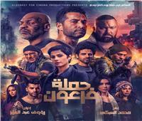 """11 بطلا على الأفيش الرسمي لـ""""حملة فرعون""""..  يتقدمهم عمرو سعد وتايسون"""
