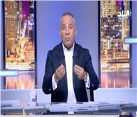 فيديو| أحمد موسى عن مباراة الأهلي وسموحة: «الحكم ظلمنا وكان لينا 11 دقيقة»