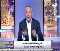بالفيديو| أحمد موسى: ليه عايزين الأهلي يخسر.. وكفاية تشويه للحكام