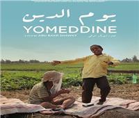 السبت..«يوم الدين» بنادي السينما المستقلة في الإسكندرية