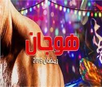 محمد إمام يُشيد بميرنا نور الدين في «هوجان»