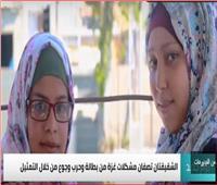 شاهد| شقيقتان فلسطينيتان ترويان قصص الحرب من خلال التمثيل