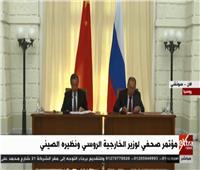 مؤتمر صحفي لوزير الخارجية الروسي ونظيره الصيني