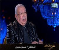 فيديو| سمير صبري: لا أخاف من رئيس الزمالك.. وهذا أفضل محامي في مصر