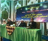 بعد قليل.. انطلاق ملتقى الفكر الإسلامي بحضور «الجندي» و«طايع»