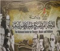الخميس.. برنامج رمضان الفني للمركز القومي للمسرح