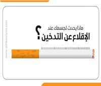 إنفوجراف | ماذا يحدث لجسمك عند الإقلاع عن التدخين