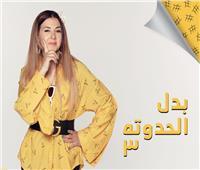 دنيا سمير غانم تعبر عن سعادتها لتصدر حلقات «بدل الحدوته 3» يوتيوب
