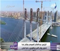 فيديو| أحمد موسى: تحديد اشتراكات شهرية لمحور روض الفرج