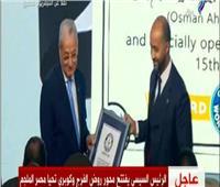 فيديو| مصر تتسلم شهادة «جينيس» لكوبري «تحيا مصر» الأعرض في العالم