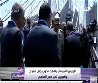 فيديو| أحمد موسى للمواطنين: «انسوا زحمة المحور.. روض الفرج بديل جديد»
