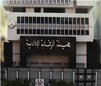 هيئة الرقابة الإدارية تعيد 193 مليون جنيه للدولة