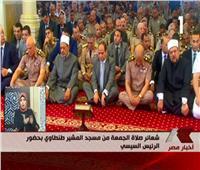 فيديو| الرئيس السيسي يصل إلى مسجد المشير لأداء صلاة الجمعة