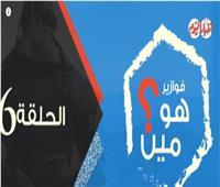 فوازير رمضان 2019| فزورة «هو مين ؟».. إعادة الحلقة 6