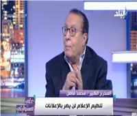 فيديو  المخرج محمد فاضل يطالب بحد أقصى للإعلانات وتدخل «حماية المستهلك»