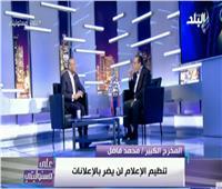 فيديو| المخرج محمد فاضل يطالب بعودة وزارة الإعلام