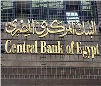 البنك المركزي: إرسال قانون البنوك الجديد إلى مجلس النواب قبل نهاية مايو الجاري